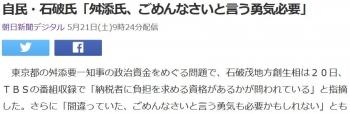 news自民・石破氏「舛添氏、ごめんなさいと言う勇気必要」