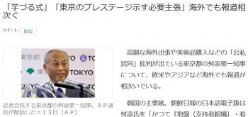 news「芋づる式」「東京のプレステージ示す必要主張」海外でも報道相次ぐ