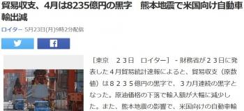 news貿易収支、4月は8235億円の黒字 熊本地震で米国向け自動車輸出減