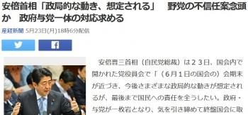 news安倍首相「政局的な動き、想定される」 野党の不信任案念頭か 政府与党一体の対応求める