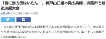 news「島に暴力団はいらん!」神戸山口組本拠の兵庫・淡路市で暴追決起大会
