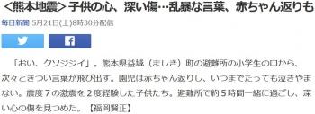 news<熊本地震>子供の心、深い傷…乱暴な言葉、赤ちゃん返りも