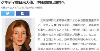 newsケネディ駐日米大使、沖縄訪問し謝罪へ