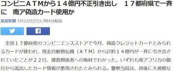 newsコンビニATMから14億円不正引き出し 17都府県で一斉に 南ア偽造カード使用か