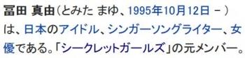 wiki冨田真由