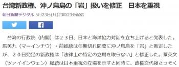 news台湾新政権、沖ノ鳥島の「岩」扱いを修正 日本を重視