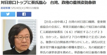 news対日窓口トップに蔡氏腹心 台湾、政権の重視姿勢象徴