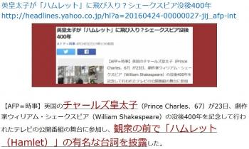 news英皇太子が「ハムレット」に飛び入り?シェークスピア没後400年