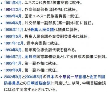 wiki姜錫柱