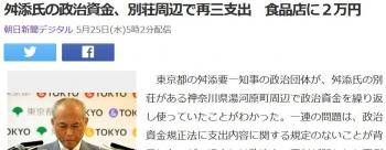 news舛添氏の政治資金、別荘周辺で再三支出 食品店に2万円