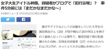 news女子大生アイドル刺傷、容疑者がブログで「犯行示唆」? 事件5分前には「まだかなまだかな~」