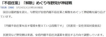 news「不信任案」「解散」めぐり与野党が神経戦