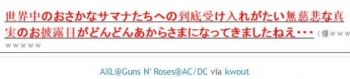 tokAXL@Guns N Roses@ACDC