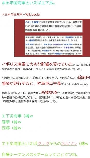 ten大日本帝国海軍