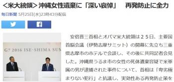 news<米大統領>沖縄女性遺棄に「深い哀悼」 再発防止に全力