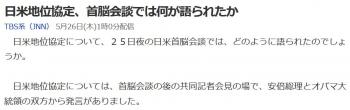 news日米地位協定、首脳会談では何が語られたか