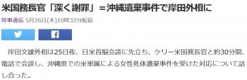 news米国務長官「深く謝罪」=沖縄遺棄事件で岸田外相に
