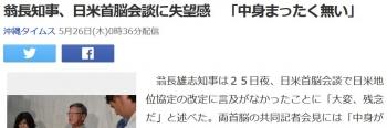 news翁長知事、日米首脳会談に失望感 「中身まったく無い」