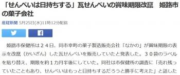 news「せんべいは日持ちする」瓦せんべいの賞味期限改竄 姫路市の菓子会社