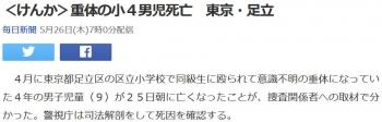 news<けんか>重体の小4男児死亡 東京・足立