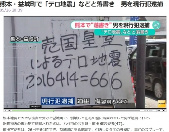 news熊本・益城町で「テロ地震」などと落書き 男を現行犯逮捕