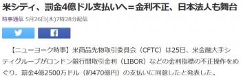 news米シティ、罰金4億ドル支払いへ=金利不正、日本法人も舞台