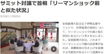 newsサミット討議で首相「リーマンショック前と似た状況」