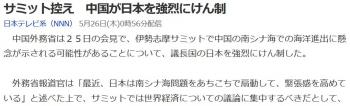 newsサミット控え 中国が日本を強烈にけん制