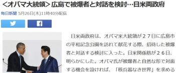 news<オバマ大統領>広島で被爆者と対話を検討…日米両政府