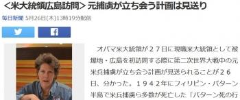 news<米大統領広島訪問>元捕虜が立ち会う計画は見送り