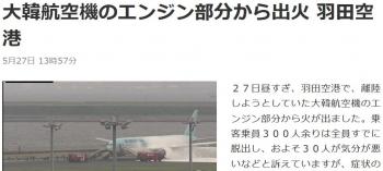 news大韓航空機のエンジン部分から出火 羽田空港