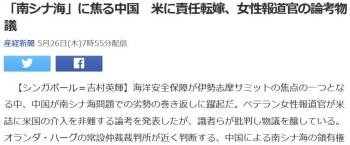 news「南シナ海」に焦る中国 米に責任転嫁、女性報道官の論考物議