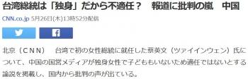 news台湾総統は「独身」だから不適任? 報道に批判の嵐 中国