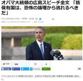 newsオバマ大統領の広島スピーチ全文 「核保有国は、恐怖の論理から逃れるべきだ」