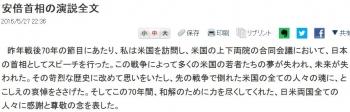 news安倍首相の演説全文