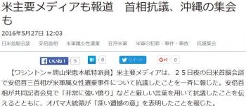 news米主要メディアも報道 首相抗議、沖縄の集会も