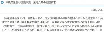 news沖縄県議会が抗議決議 米海兵隊の撤退要求