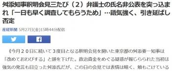 news舛添知事釈明会見三たび(2)弁護士の氏名非公表を突っ込まれ「一日も早く調査してもらうため」…語気強く、引き延ばし否定