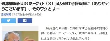 news舛添知事釈明会見三たび(3)追及続ける報道陣に「ありがとうございます」、そのワケとは…