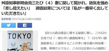 news舛添知事釈明会見三たび(4)妻に関して聞かれ、語気を強め「差し控えたい」 調査結果については「私が一番早く出していただきたい」