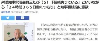 news舛添知事釈明会見三たび(5)「信頼失っている」といいながら「24時間365日働くつもり」と知事職続投に意欲