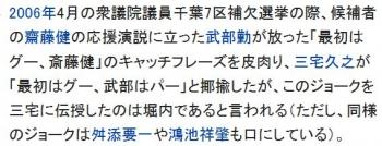 wiki堀内光雄2