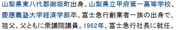 wiki堀内光雄