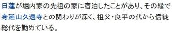 wiki堀内光雄3