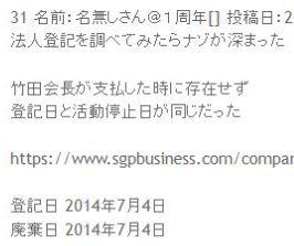 tok竹田会長が支払した時に存在せず登記日と活動停止日が同じだった