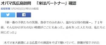 newsオバマ氏広島訪問 「米はパートナー」確認