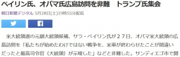 newsペイリン氏、オバマ氏広島訪問を非難 トランプ氏集会