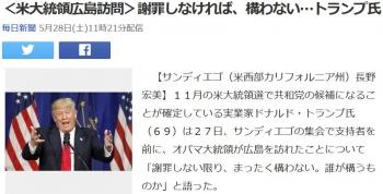 news<米大統領広島訪問>謝罪しなければ、構わない…トランプ氏