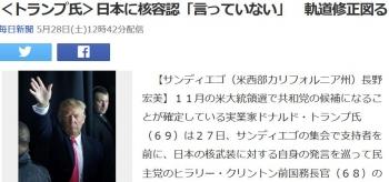 news<トランプ氏>日本に核容認「言っていない」 軌道修正図る