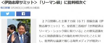 news<伊勢志摩サミット>「リーマン級」に批判相次ぐ